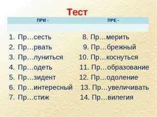 Тест Пр…сесть 8. Пр…мерить Пр…рвать 9. Пр…брежный Пр…луниться 10. Пр…коснутьс