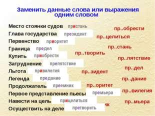 Заменить данные слова или выражения одним словом Место стоянки судов Глава г
