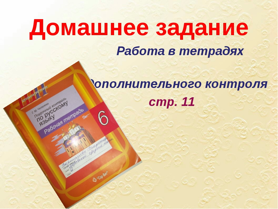 Домашнее задание Работа в тетрадях дополнительного контроля стр. 11
