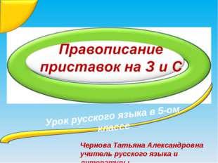 Урок русского языка в 5-ом классе Чернова Татьяна Александровна учитель русск