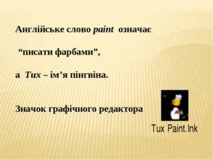 """Англійське слово paint означає """"писати фарбами"""", а Tux – ім'я пінгвіна. Значо"""