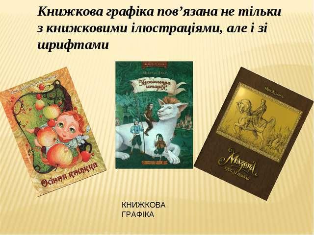 Книжкова графіка пов'язана не тільки з книжковими ілюстраціями, але і зі шриф...