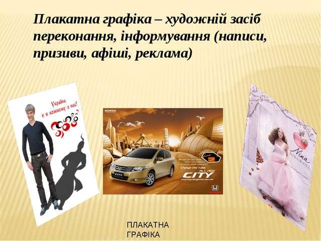 Плакатна графіка – художній засіб переконання, інформування (написи, призиви,...