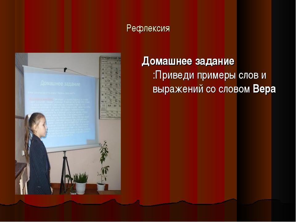 Рефлексия Домашнее задание :Приведи примеры слов и выражений со словом Вера