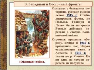 Отступая с большими по-терями, русские смогли летом 1915 г. Стаби-лизировать