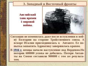 Английский танк времен 1 мировой войны. Ситуация не изменилась даже после вст