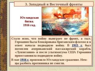 Ютландская битва. 1916 год. Стало ясно, что войну выиграет не фронт, а тыл. Г