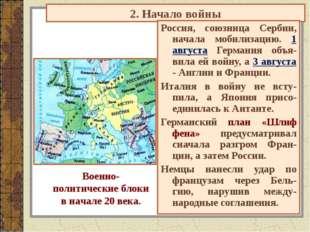 2. Начало войны Россия, союзница Сербии, начала мобилизацию. 1 августа Герман