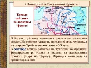 3. Западный и Восточный фронты. Боевые действия на Западном фронте В боевые д