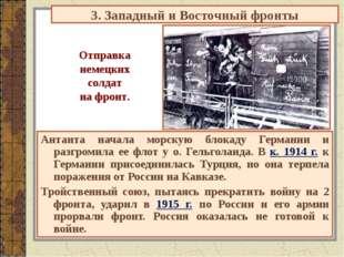 Антанта начала морскую блокаду Германии и разгромила ее флот у о. Гельголанда