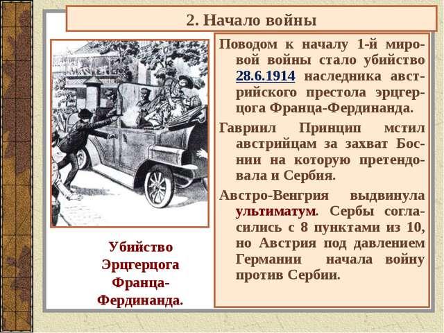 2. Начало войны Поводом к началу 1-й миро-вой войны стало убийство 28.6.1914...