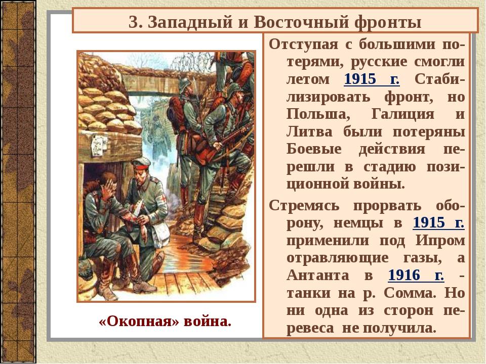 Отступая с большими по-терями, русские смогли летом 1915 г. Стаби-лизировать...