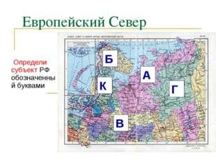 Европейский Север Определи субъект РФ обозначенный буквами Б А К Г В