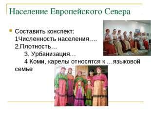 Население Европейского Севера Составить конспект: 1Численность населения….