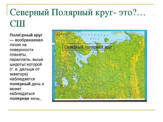Северный Полярный круг- это?… СШ Северный полярный круг Поля́рный круг — вооб...