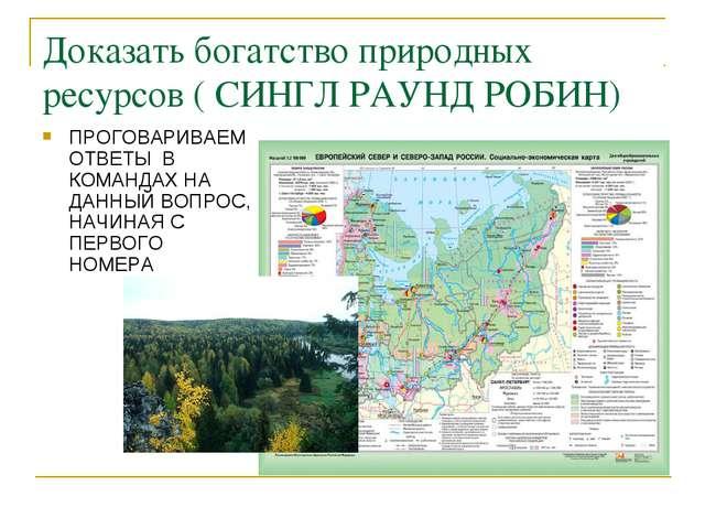 Доказать богатство природных ресурсов ( СИНГЛ РАУНД РОБИН) ПРОГОВАРИВАЕМ ОТВЕ...