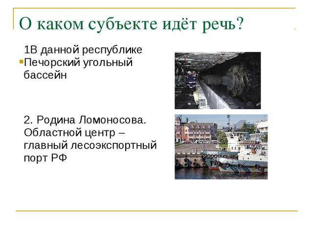 О каком субъекте идёт речь?  1В данной республике Печорский угольный бассейн...