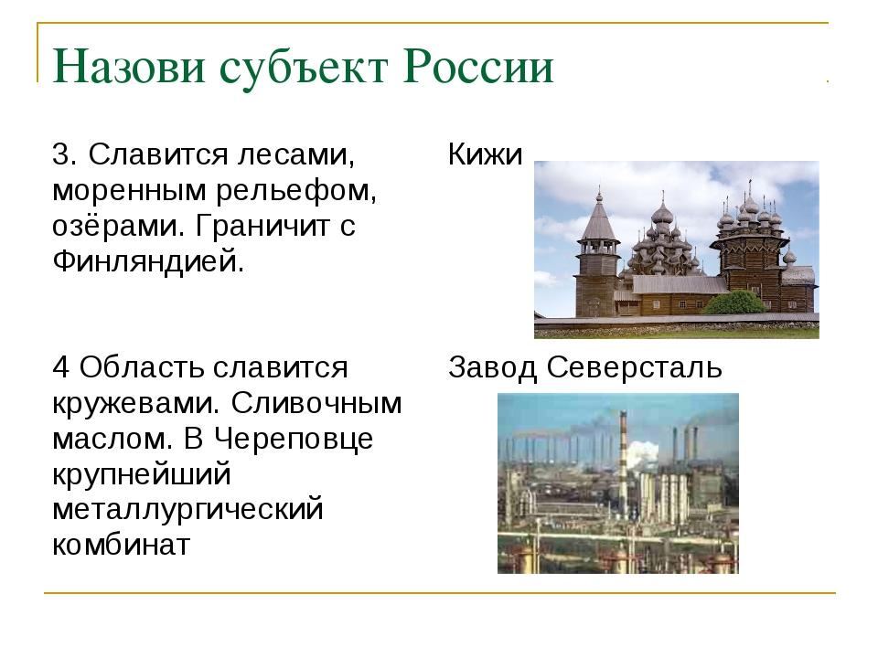 Назови субъект России 3. Славится лесами, моренным рельефом, озёрами. Граничи...