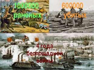 4 года беспощадной войны 600000 убитых 1000000 раненых