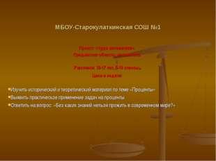 МБОУ-Старокулаткинская СОШ №1 Проект: «Чудо математики». Предметная область:
