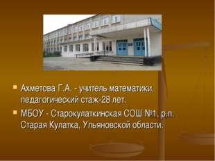 Ахметова Г.А. - учитель математики, педагогический стаж-28 лет. МБОУ - Старок