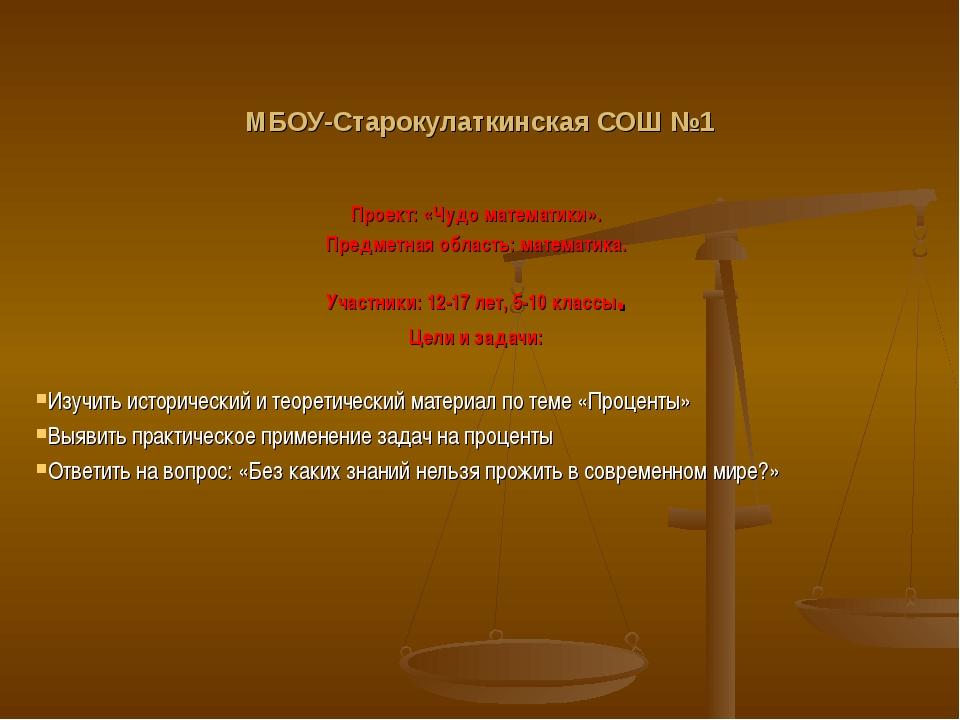 МБОУ-Старокулаткинская СОШ №1 Проект: «Чудо математики». Предметная область:...