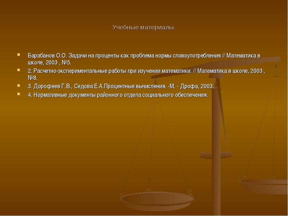 Учебные материалы. Барабанов О.О. Задачи на проценты как проблема нормы слово...