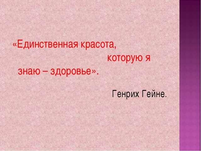 «Единственная красота, которую я знаю – здоровье». Генрих Гейне.