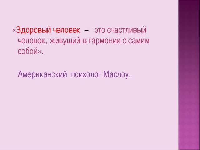 «Здоровый человек – это счастливый человек, живущий в гармонии с самим собой...