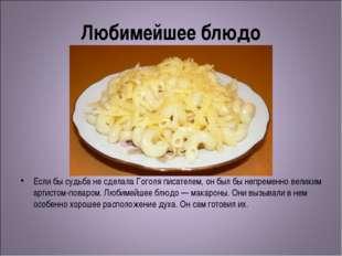 Любимейшее блюдо Если бы судьба не сделала Гоголя писателем, он был бы непрем
