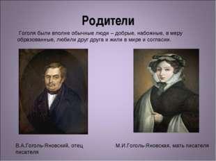 Родители В.А.Гоголь-Яновский, отец писателя Гоголя были вполне обычные люди –