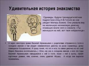 Удивительная история знакомства А через некоторое время Василий Афанасьевич с