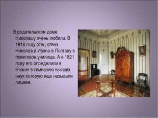 В родительском доме Николашу очень любили. В 1818 году отец отвез Николая и