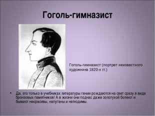 Гоголь-гимназист Да, это только в учебниках литературы гении рождаются на све