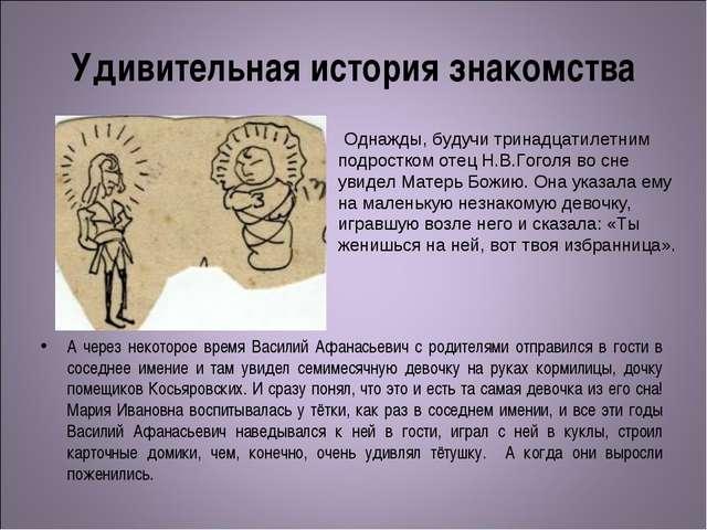 Удивительная история знакомства А через некоторое время Василий Афанасьевич с...