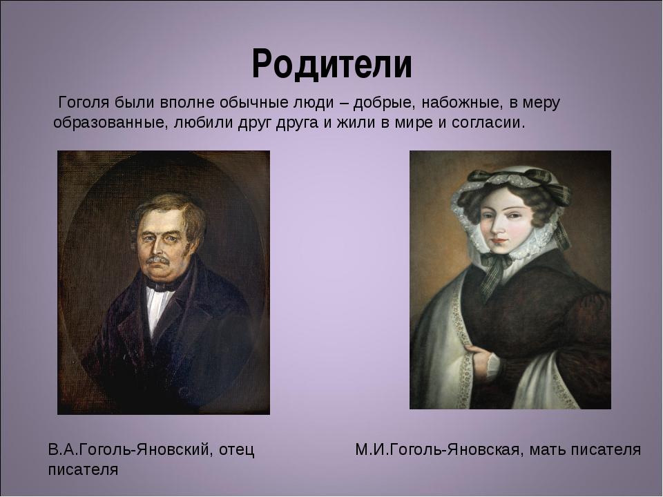 Родители В.А.Гоголь-Яновский, отец писателя Гоголя были вполне обычные люди –...