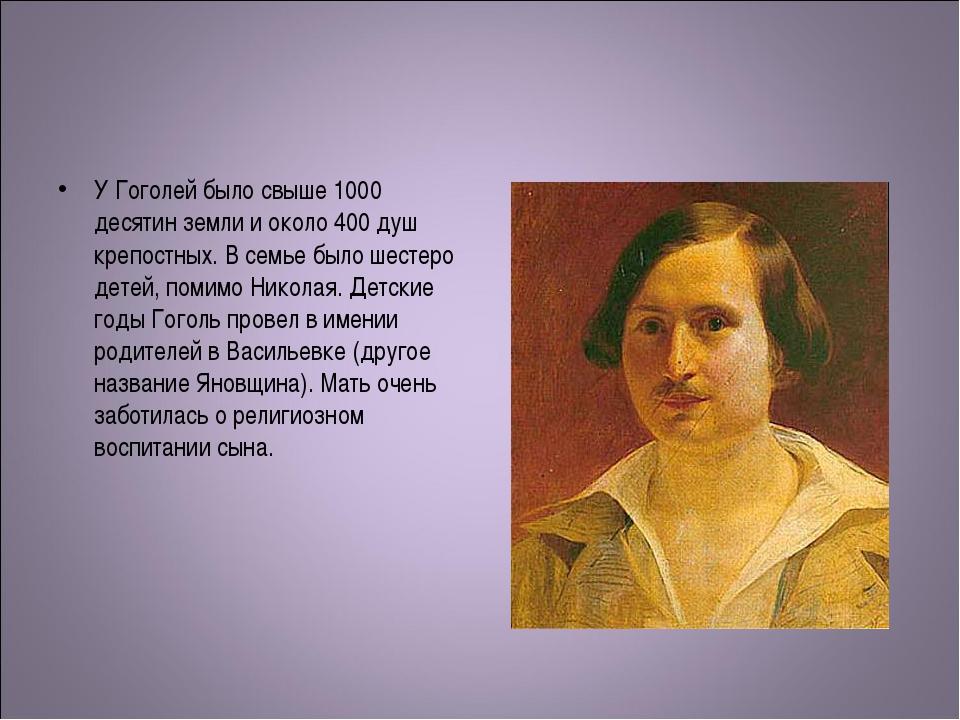 У Гоголей было свыше 1000 десятин земли и около 400 душ крепостных. В семье б...