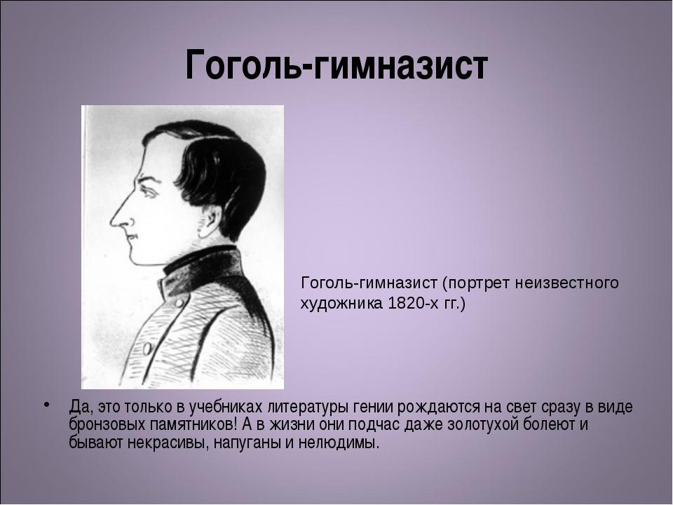 Гоголь-гимназист Да, это только в учебниках литературы гении рождаются на све...