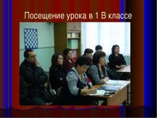 Посещение урока в 1 В классе