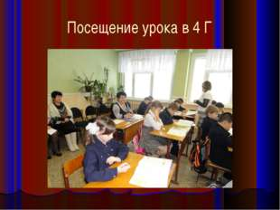 Посещение урока в 4 Г