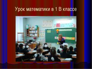 Урок математики в 1 В классе