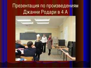Презентация по произведениям Джанни Родари в 4 А