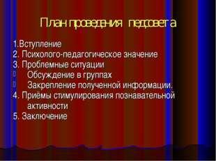 План проведения педсовета 1.Вступление 2. Психолого-педагогическое значение 3