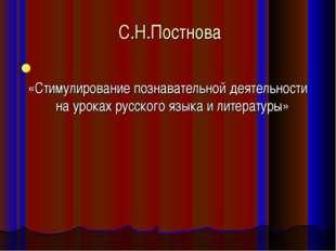 С.Н.Постнова «Стимулирование познавательной деятельности на уроках русского