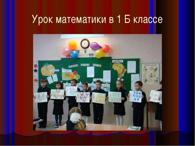 Урок математики в 1 Б классе