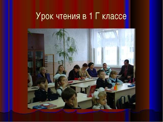 Урок чтения в 1 Г классе