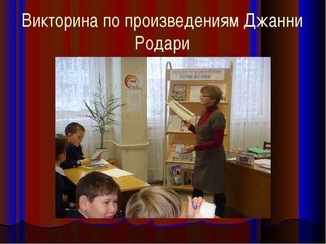 Викторина по произведениям Джанни Родари