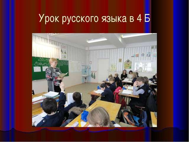 Урок русского языка в 4 Б