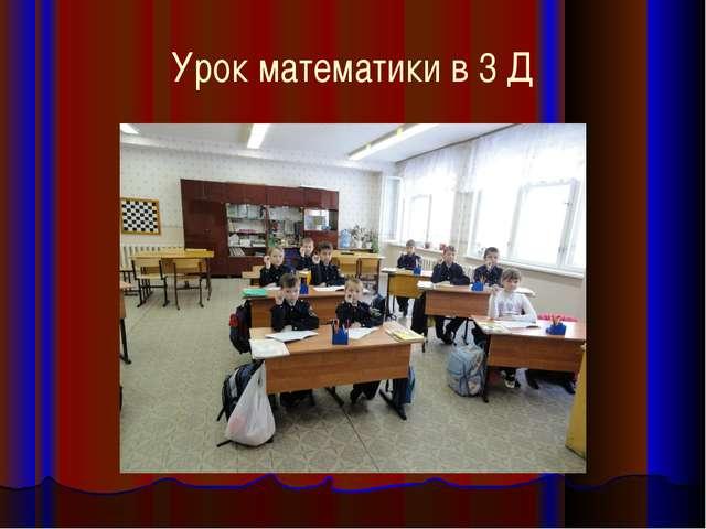 Урок математики в 3 Д