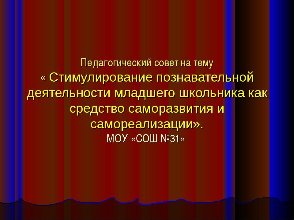 Педагогический совет на тему « Стимулирование познавательной деятельности мла...